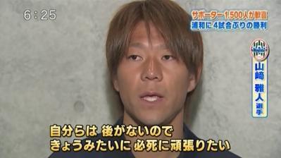 20110912yamazaki03