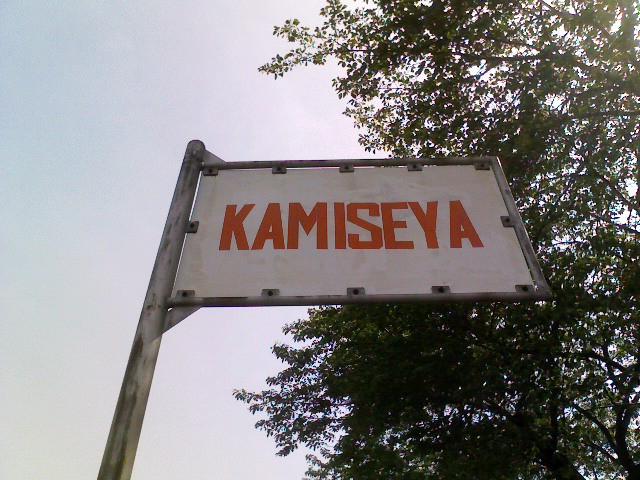 kamiseya