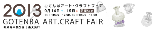 s20130913ms01.png
