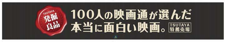 tsutaya579.jpg