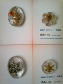 SilfideRosaYUKI の製作日記-101027_152442_ed.jpg