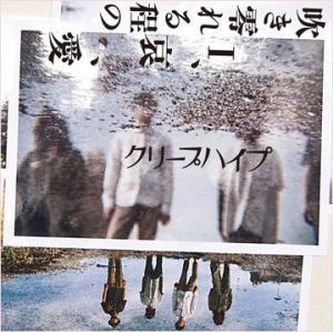 クリープハイプ_2ndアルバム_J
