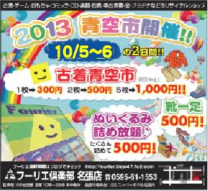 スクリーンショット(2013-10-04 23.34.53)