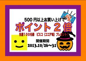 スクリーンショット(2013-10-25 22.52.44)