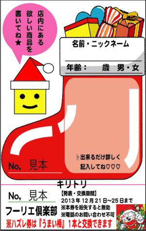 スクリーンショット(2013-12-07 18.24.27)