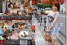 愛花沙也「絶対的美少女、お貸しします。 ACT.11」
