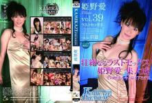 姫野愛「カミカゼプレミアム Vol. 39」