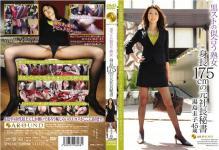 「黒ストの似合う熟女 身長175cmの元社長秘書 湯島圭子45歳」