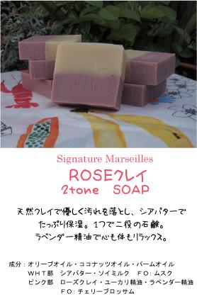soap2tonerose.jpg