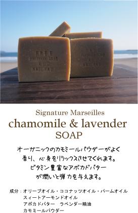 soapchamomile.jpg