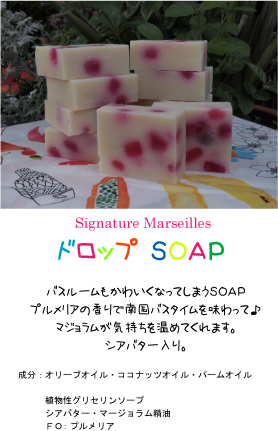 soapdrop.jpg