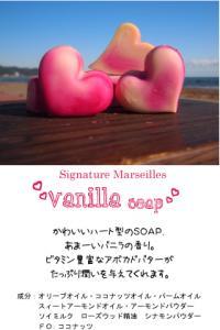 soapvanilla.jpg