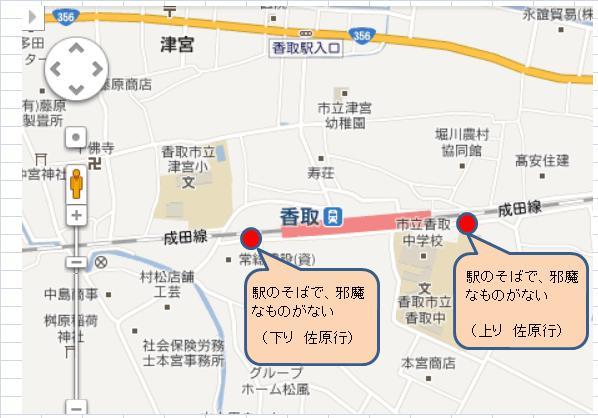 香取駅付近
