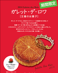 2014galette.png