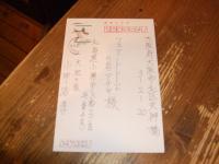 2010_0902北海道そば・お礼はが0006