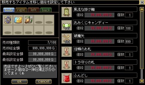 庭コン0808-2