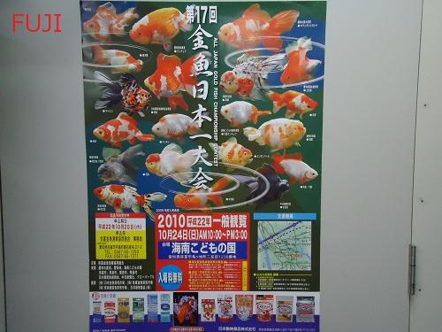 日本一大会