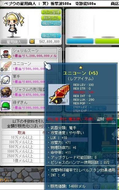 Maple_110628_193035_0236.jpg