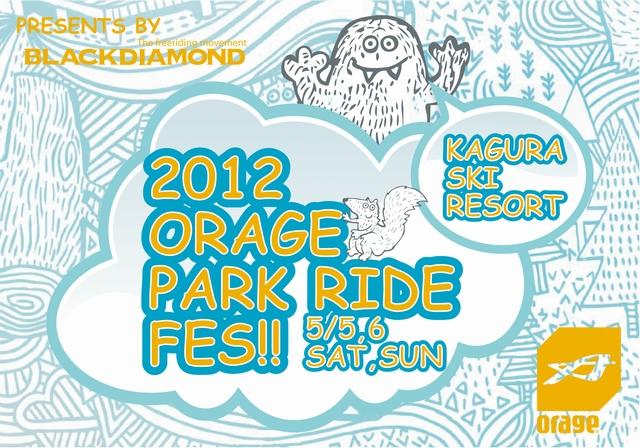 20120414-20120406-orage20park20ride20fes01.jpg