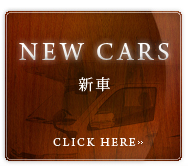 キャンピングカー新車
