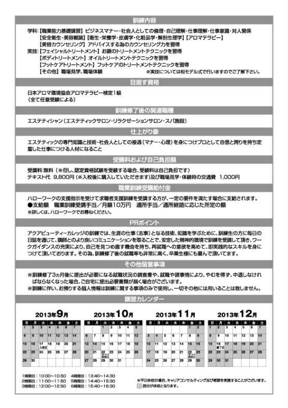 s-茨木_9月開校_裏