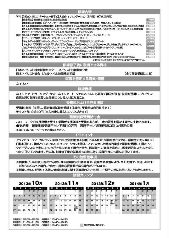 s-ネイル茨木_10月裏