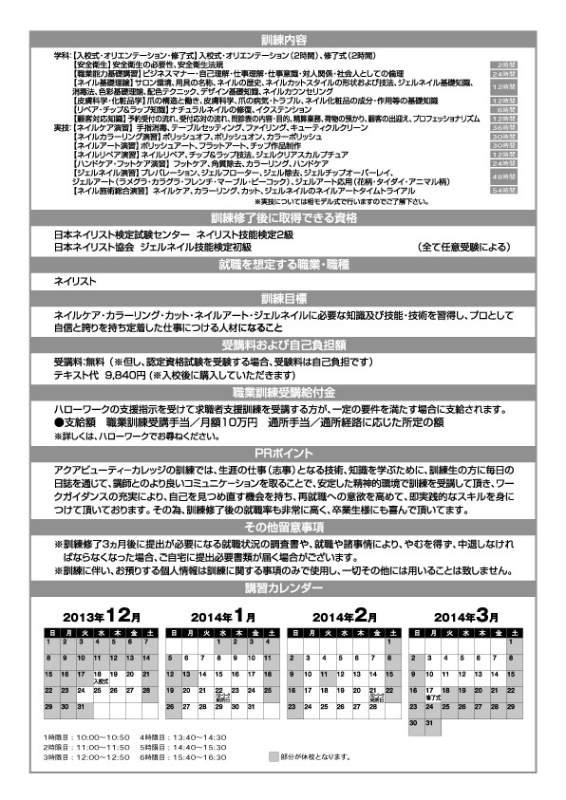 s-ネイル茨木_12月裏
