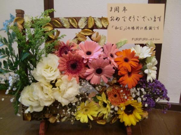 3周年の花束
