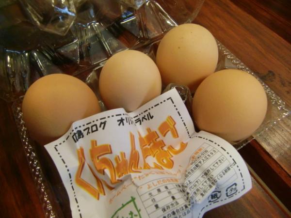 くんちゃん卵(横)