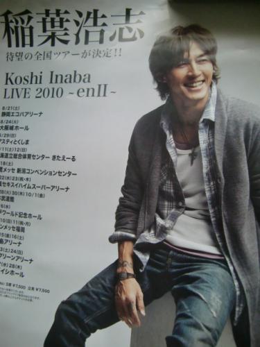 稲葉さんポスター(たて)