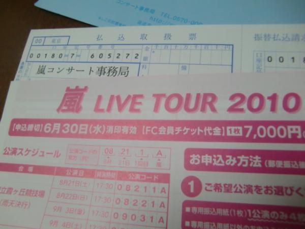 71嵐のコンサート