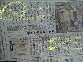 7月17日新聞掲載