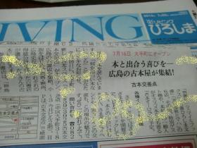 7月19日リビング新聞