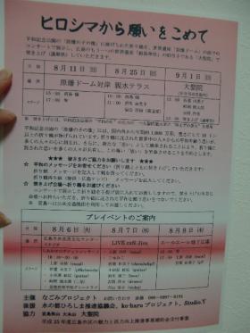 8月6日ヒロシマ