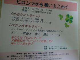 8月7日ヒロシマ