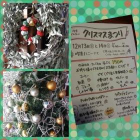 12月1日クリスマス