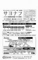 サヨナフura358x640-188x300