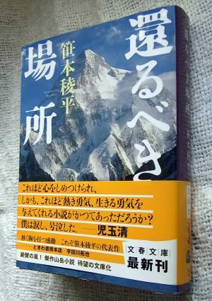 笹本さんの本