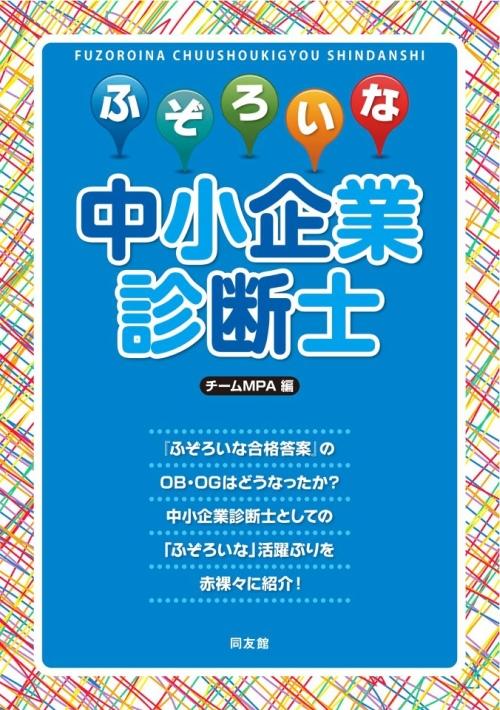 fuzoroishindanshi.jpg