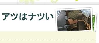 ナツさんのブログ