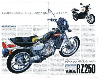 RZ250④