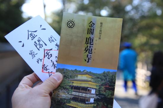 京都出張0008