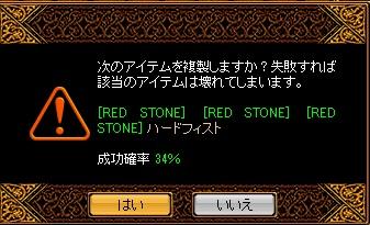 RedStone 11.11.13[03]