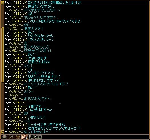 RedStone 11.10.31[13]sagu