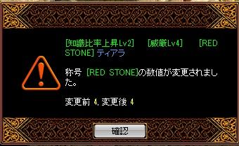 RedStone 12.03.18[00]