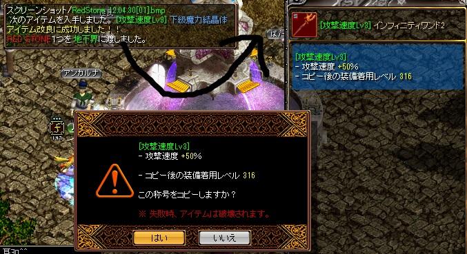 RedStone 12.04.30[03]