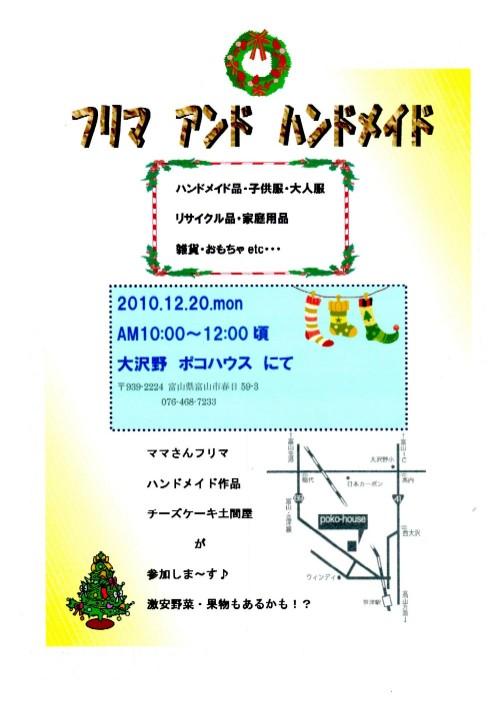 フリマちらし(2010.12.20)