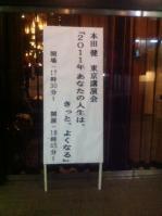 本田健さんのセミナー