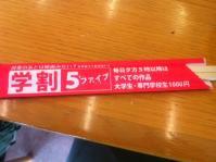 割り箸@京都女子大学