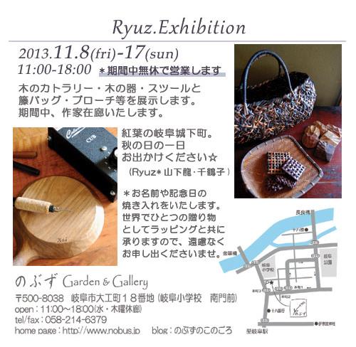 Ryuz_Exhi-3_201310.jpg